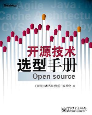 开源技术选型手册